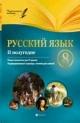 Русский язык 8 кл II полугодие. Планы-конспекты